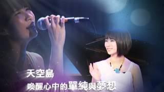 大愛電視台-音樂有愛-天空島-鄧福如專訪節目預告