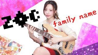 【ZOC】『family name』ベース弾いてみた