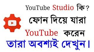 ফোন দিয়ে যারা ইউটিউব করেন তারা অবশ্যই দেখুন। How To Use YouTube Studio ?