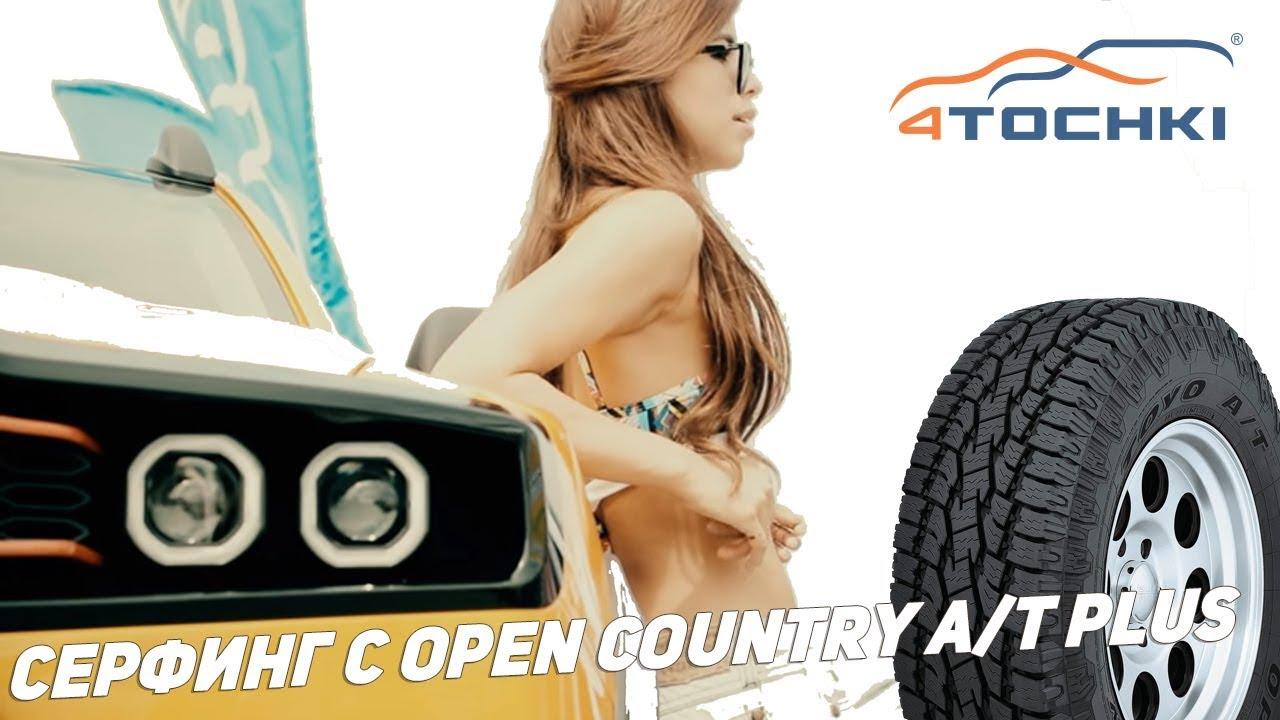 Toyo Tires серфинг с Open Country A/T plus  Шины и диски 4точки - Wheels & Tyres