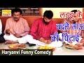 लड्डू के बदले ताऊ की दुलाई    Dehati Funny COmedy    Haryanvi fank Comedy New 2017