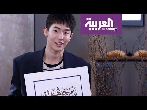 لقاء الممثل الكوري Nam Joo Hyuk  على العربية