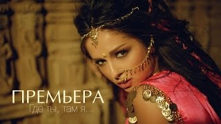 Download NYUSHA / НЮША - Где ты, там я (Official clip) HD Mp3 and Videos