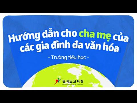 Hướng dẫn về các trường tiểu học ở Hàn Quốc(Cho cha mẹ) ✨ㅣ 경기도교육청TV