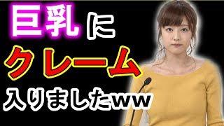 田中みな実に滝菜月アナも!!巨乳女子アナ達の悩みがヤバい!【噂の〇...