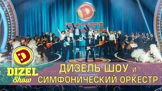 Музыкальный сюрприз, который взорвал весь зал! Дизель шоу и симфонический оркестр !