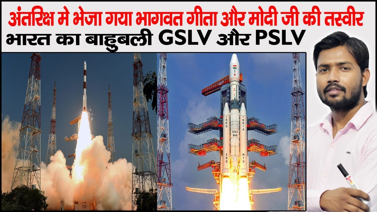 PSLV and GSLV | ISRO | Geeta and Modi Picture in Space | Satellite Launching | KHAN GS RESEARCH CENT