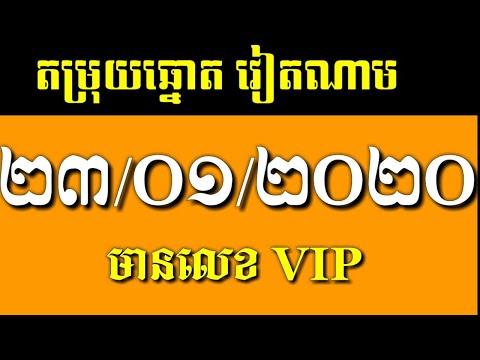 តម្រុយឆ្នោតយួន ប៉ុស្តិ៍ A,B,C,D សម្រាប់ថ្ងៃទី 23/01/2020 Vietnamese Lottery