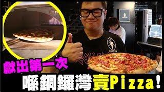 首次體驗做Pizza店員!自製獨一無二的屎萊姆Pizza?!