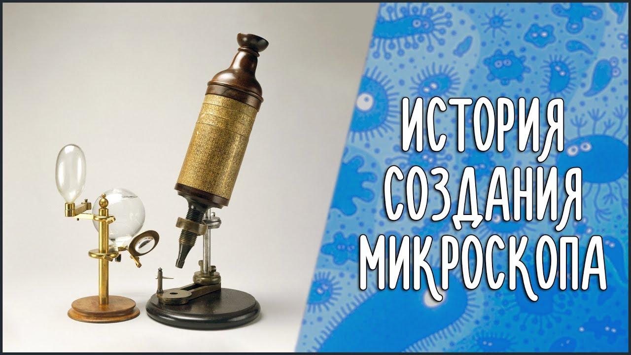 Как появился микроскоп доклад 3258