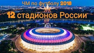 Все стадионы Чемпионата мира по футболу в России 2018 FIFA World Cup Stadium
