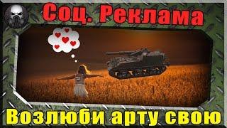 Возлюби арту свою - Социальная  реклама. ~ World of Tanks ~(http://wot-leveling.com - Лучшие статисты ВоТ помогут тебе! Мой дополнительный канал http://www.youtube.com/user/GrimGamer47 Моя страниц..., 2015-08-10T20:31:56.000Z)