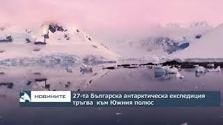 27-та Българска антарктическа експедиция тръгва към Южния полюс