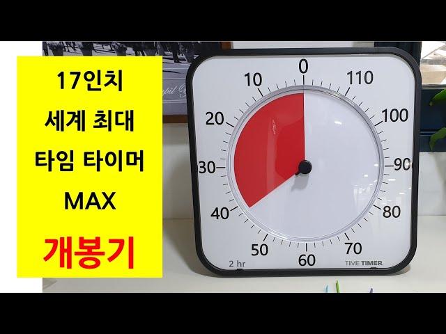 20200810 세계 최대 크기의 17인치 초대형 타이머 Time Timer MAX 개봉기 입니다. 기대했던 것 보다 많이 예쁩니다. 8가지 시간 모드 (5분에서 24시간)