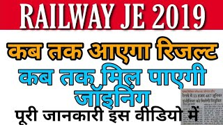 RRB JE CBT-2 RESULT DATE / RAILWAY JE RESULT DATE AND JOINING TIME OUT