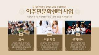 이주민문화센터 MCC
