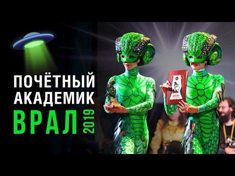 Почетный Академик ВРАЛ-2019: финал высшей лиги лженауки