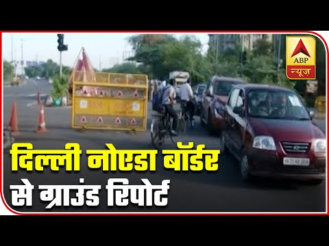Lockdown Lifted In UP, Delhi-Noida Border Opens For Non-Essential Service Providers | ABP News