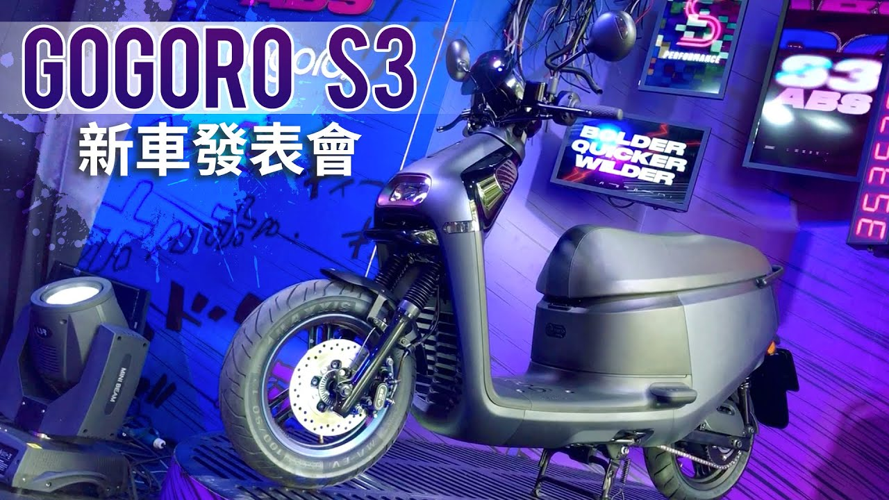 [IN新聞] 買菜車變身!Gogoro S3 發表會