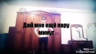 ДАЙ МНЕ ЕЩЁ ПАРУ МИНУТ....