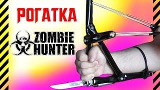 ✔ Как сделать рогатку для охоты на зомби. Zombie hunter. Разборная пушка самострел со штык ножом.