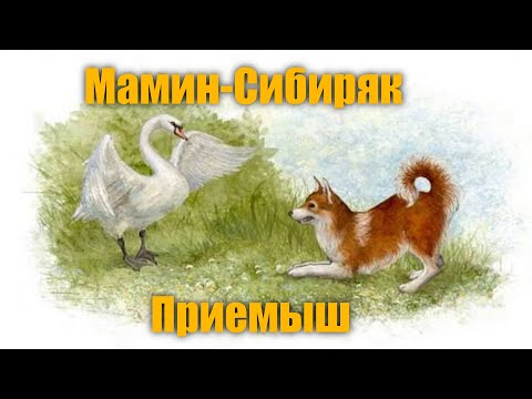 Мамин сибиряк медведко мультфильм