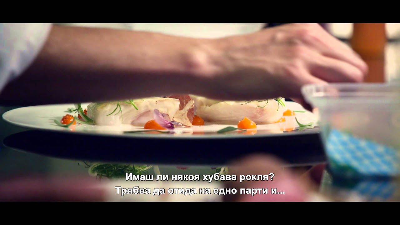 Повелителят на кухнята: финален трейлър