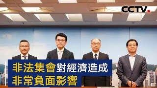 香港特区政府举行跨部门记者会 非法集会对经济造成非常负面影响 | CCTV