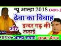 Alha Dheva ka vivah/ढेवा का विवाह (भाग-1)गायक-सुरजन चैतन्यSurjan chetan%Gaurav yadavchannel