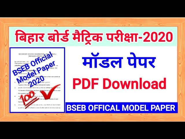 BSEB Official (10th) Matric model paper 2020 Download    Bihar board Matric (10th) Model paper 2020