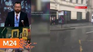 Смотреть видео На Москву обрушился сильный ливень - Москва 24 онлайн