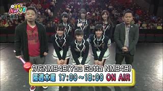 【夕方NMB48(You Gotta NMB48】 http://kawaiian.tv/program/ygn48/ NMB48若手メンバーが入れ替わりで大阪「YES THEATER」から公開生放送!