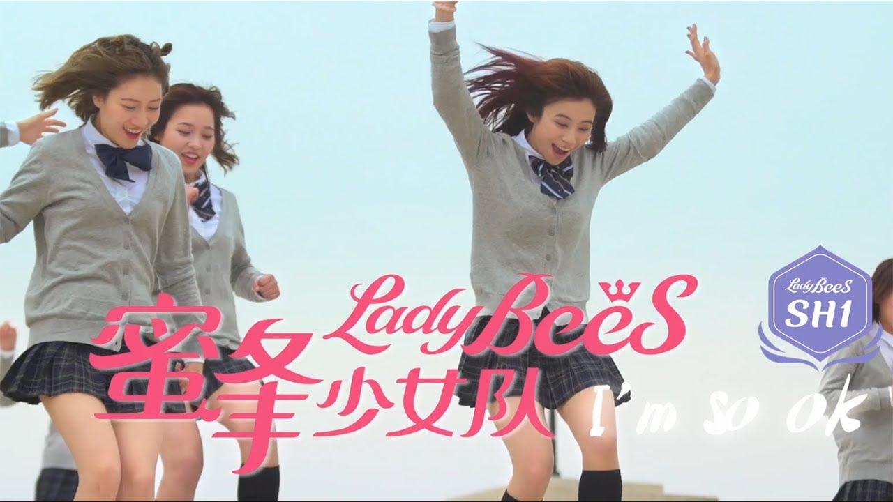 蜜蜂少女隊 Ladybees (SH1) 《I'm so OK》官方MV (Official Music Video)