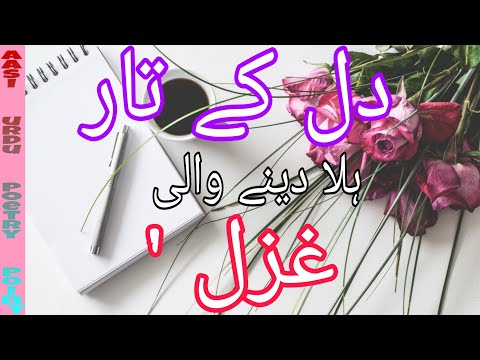 2 Line Love Sad Urdu Poetry-اردو شاعری || Sad Urdu Ghazal || Sad Heart Touching Urdu Ghazal