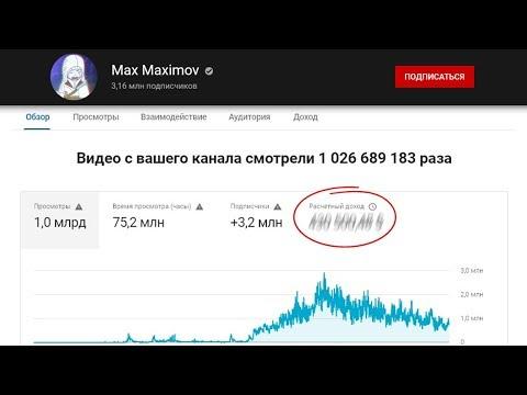 Макс Максимов показал, сколько он зарабатывает на мемах в Ютуб