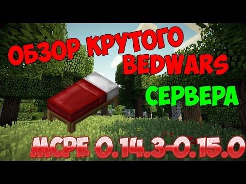 сервер для майнкрафт 0.15.2 bed wars #2