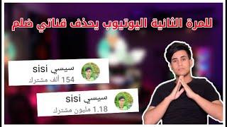 رد سيسي علئ ضلم اليوتيوب وحذف جميع قنوات سيسي بدون سبب تم حذف القناة الثانية