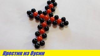 Крестик из Бусин Мастер Класс! Как Сделать Крестик из бусин / How to Make a Dagger of Beads!