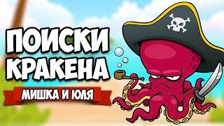 - ПОИСКИ КРАКЕНА ВЫЖИВАЕМ В ОКЕАНЕ С МОНСТРАМИ  Kraken s Curse
