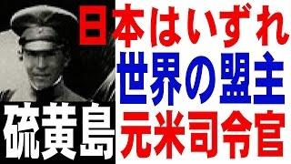 やがて日本は世界の盟主になるに違いない