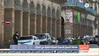 المغاربي | تعرف على واقع السوق السوداء للعملة الصعبة في الجزائر
