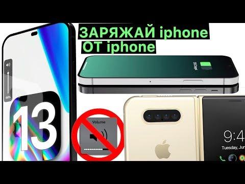 iOS 13 умеет это ! Apple слила матовый iPhone 11 и зеленый 11R ! Apple iPhone X Fold