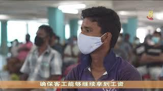 【冠状病毒19】尚慕根走访客工宿舍 了解客工顾虑与担忧