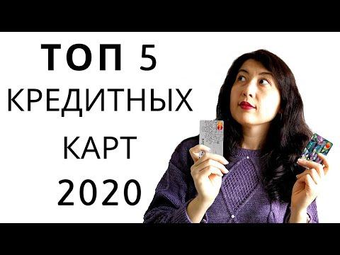 ТОП 5 лучших кредитных карт 2020. Плюсы, минусы, сравнение