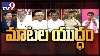 KCR Vs Chandrababu : Return gift politics in AP || Election Watch - TV9