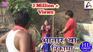 Comedy video || भतार बा निकामा || Bhatar ba nikama || Vivek Shrivastava & Shivani Singh thumbnail