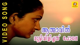 Athmavil Mutti | Aranyakam |  Malayalam Film Songs