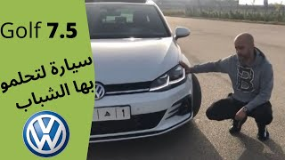 2018 Volkswagen Golf 7.5 GTD Test Drive  تجربته فلكسواجن غولف 7.5 gtd