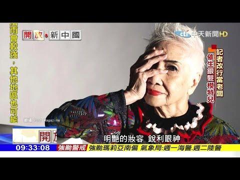 2018.07.08開放新中國完整版 全球11億銀髮族 改寫經濟版圖
