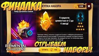 Might & Magic: Стражи стихий, ФИНАЛ ИГРЫ, 6000 ПЕЧ...